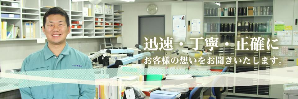 川地事務所