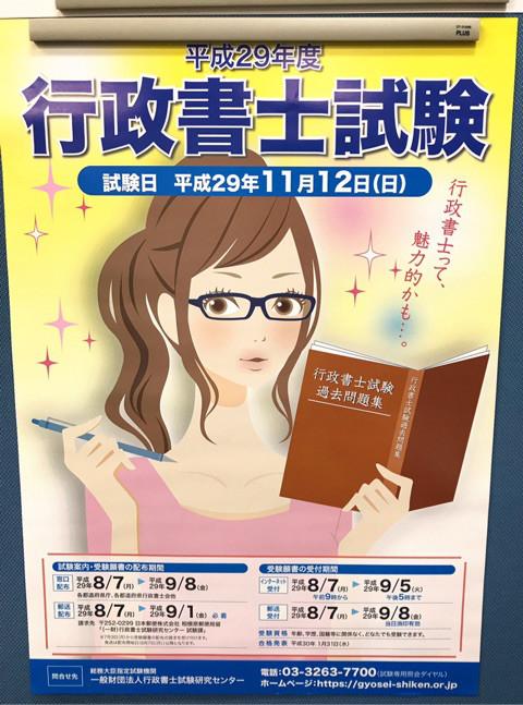 H29行政書士試験ポスター