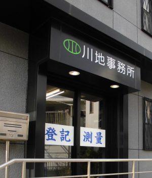 カワチ事務所玄関