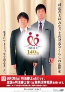 120725-anniversary_poster
